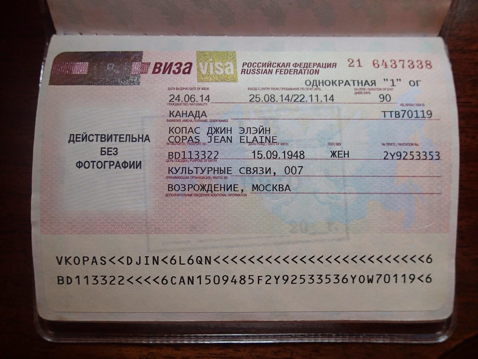 visum centrale rusland